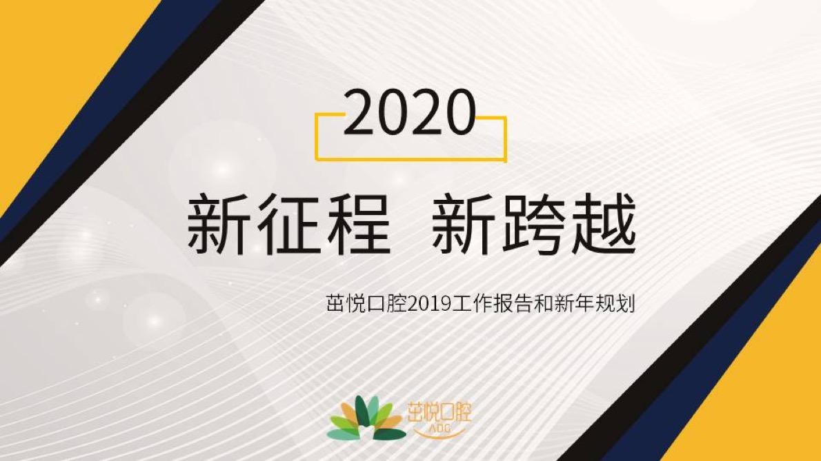 茁悦口腔2019员工大会|追梦新征程,同心耀未来